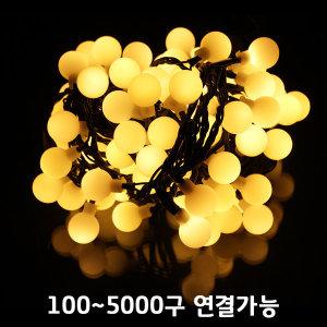 LED연결크리스마스 트리전구 앵두전구 검정선-웜화이트