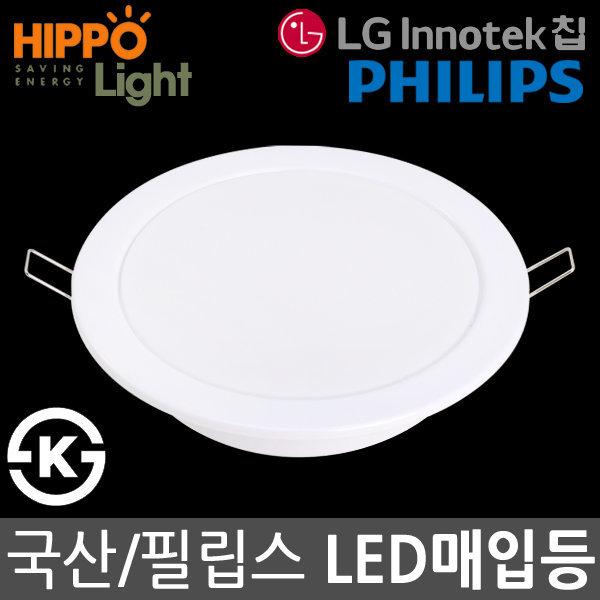 국산 LED매입등 다운라이트 3 4 5 6 7 8인치 등기구