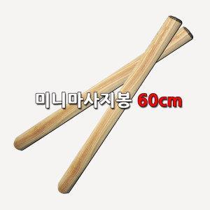 편백나무미니봉 발지압봉 다용도 마사지봉