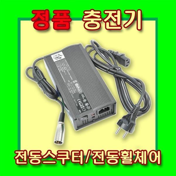충전기 전동스쿠터충전기 전동휠체어충전기 배터리