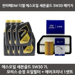 싼타페DM 디젤 에스오일 세븐골드 5W30 (7L) 패키지