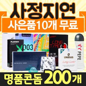 콘돔200개/초박/특수콘돔/사정지연/오르가즘/성인용품