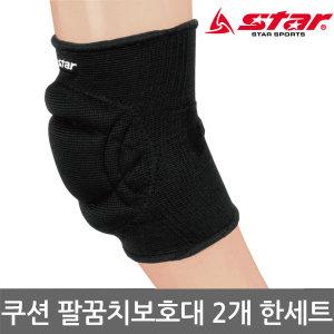 스타 쿠션 팔꿈치보호대 2개 한세트 XD521W-03XS
