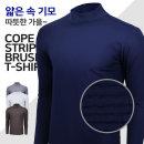 코프 얇은 속 기모 스트라이프티셔츠 남자 골프티셔츠