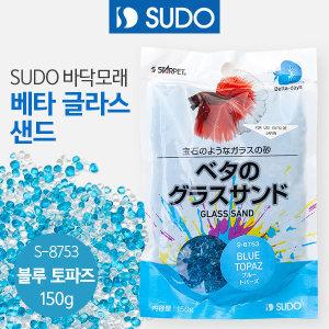 SUDO 베타 글라스 샌드(블루 토파즈)150g 수조바닥재