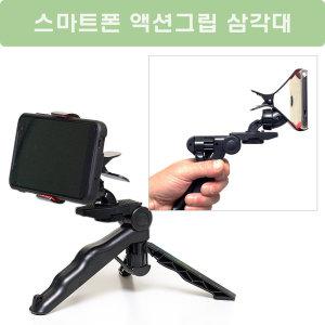 03 액션그립 스마트폰 삼각대/미니삼각대/폰삼각대