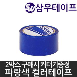 무료배송/컬러테이프/포장/택배 중포장/40M파랑-50롤