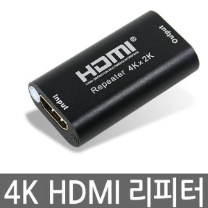 HDMI리피터 거리 증폭기 연장젠더 케이블 확장선