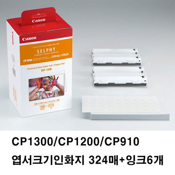 셀피 포토인화지 CP1200/CP1300/CP910 324매+잉크6개