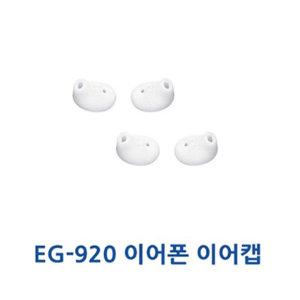 갤럭시s6 s7 호환 이어폰 이어캡 EG-920 이어팁