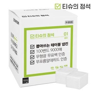 티슈의정석 경제적 꽉찬 100밴드 테이블 냅킨 open