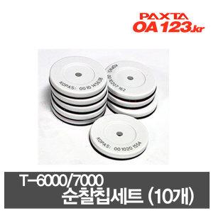 순찰칩 10개세트 코파스순찰시스템 T-6000 T-7000용