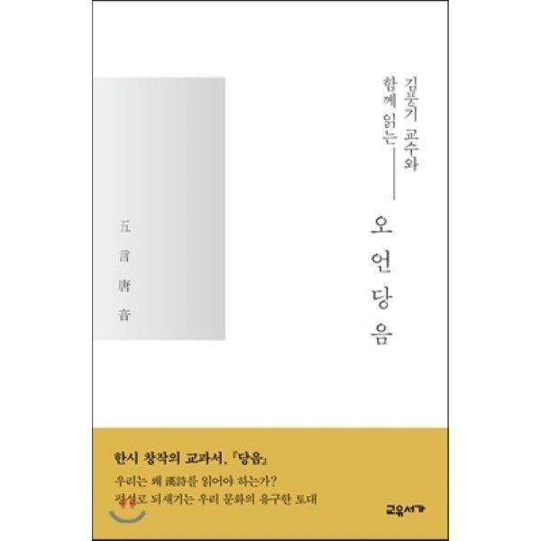 오언당음 : 김풍기 교수와 함께 읽는  김풍기
