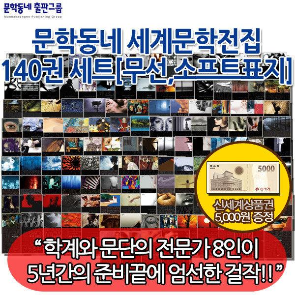 상품권5천원증정 세계문학전집1-140번 140권세트(무선.소프트표지)