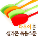 실리콘 볶음스푼/주방용품/조리도구/계란찜기/얼음틀