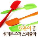실리콘 주걱 스파츌라/주방용품/조리도구/계란찜기