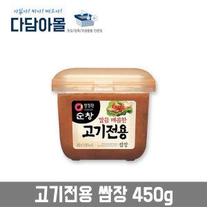 순창 고기맛을 살려주는 전용 쌈장 450g  낱개 1개
