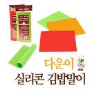 실리콘 김밥말이/주방용품/조리도구/계란찜기/얼음틀