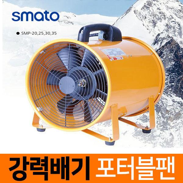 스마토 포터블팬/닥트호수/배풍기/환풍기/송풍기/환기