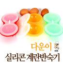 실리콘 계란반숙기/주방용품/조리도구/계란찜기/얼음