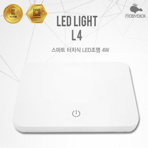 모비딕 미니 LED 조명 (CH-L4)