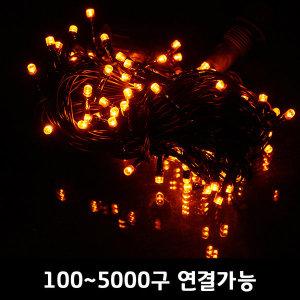 LED연결 크리스마스 트리전구 100구연결 검정선-황색