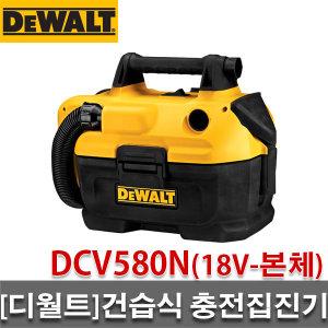 디월트 충전집진기/DCV580N/본체/건습식/청소기/헤파