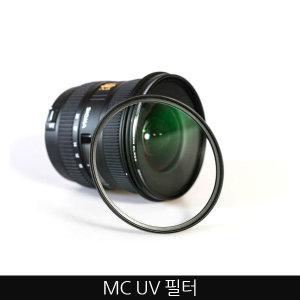 MC UV 카메라 필터 58mm
