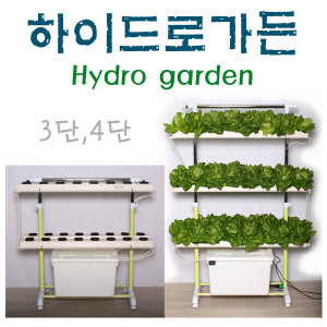 하이드로가든킷3단/4단/수경재배기/양액재배기/엘이디