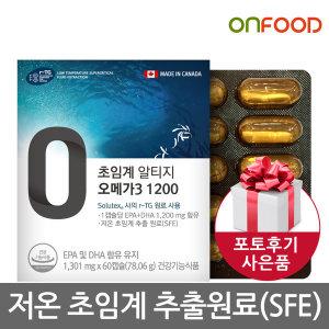 온푸드 초임계 rTG 알티지 오메가3 1200 1박스 2개월