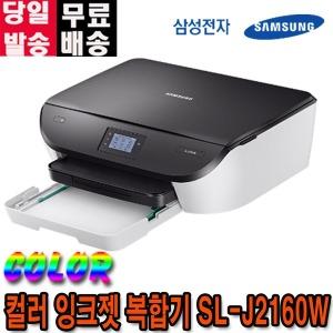 삼성 컬러잉크젯 복합기 SL-J2160W 잉크젯복합기 an