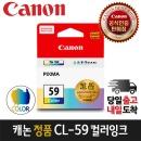 캐논잉크 정품 CL-59 컬러