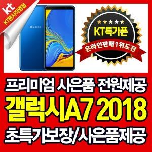 KT프라자 갤럭시A7 2018 SM-A750NK 초특가 사은품제공