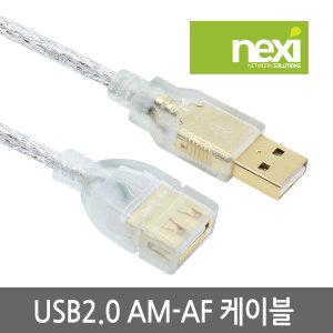 넥시 USB2.0 AM-AF 케이블 연장 고급 실드 1M (NX634)