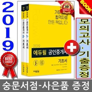 에듀윌 2019 공인중개사1차 + 2차 기초서 세트 전2권 (no:9041) 3.0 공인중개사2차