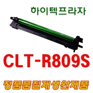 삼성복합기 재생드럼 CLT-R809/CLX9201 칩교환제품