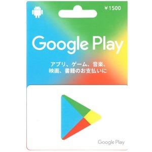 일본 구글 플레이 카드 1500엔ALLTIME즉시발송