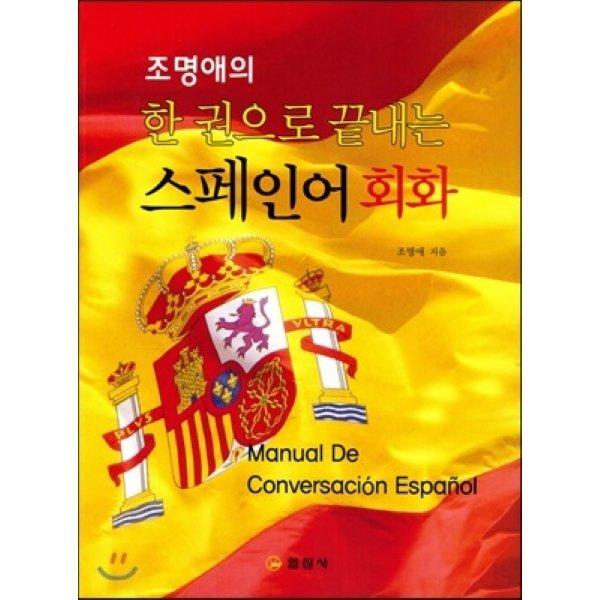 조명애의 한권으로 끝내는 스페인어 회화  조명애