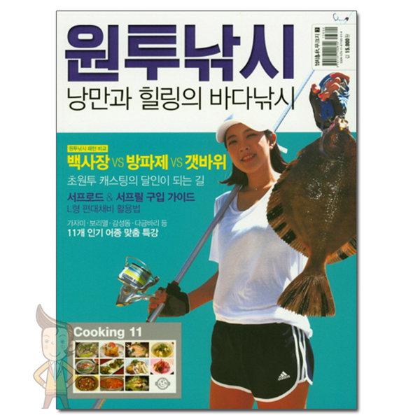 원투낚시-낭만과 힐링의 바다낚시(낚시춘추 무크지 7) (사은품) /황금시간