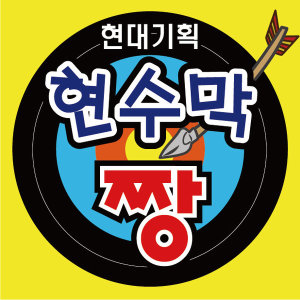 현수막/플랜카드/솔벤트출력/이벤트/돌잔치/전봇대