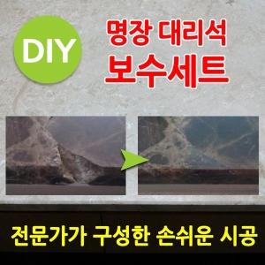 명장대리석보수세트/대리석보수제 /타일보수제