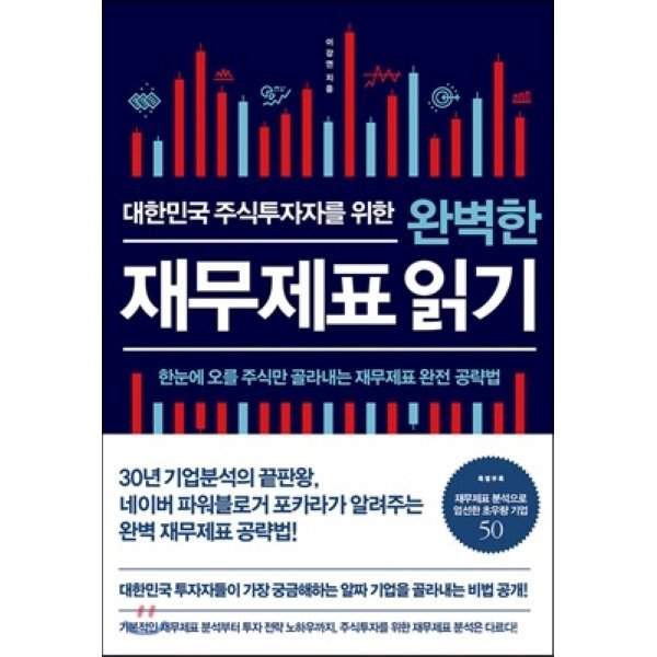 대한민국 주식투자자를 위한 완벽한 재무제표 읽기  : 한눈에 오를 주식만 골라내는 재무제표 완전 공...