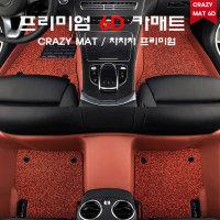 6D카매트 2019년 최신형 수입/국산전차종 현대 기아