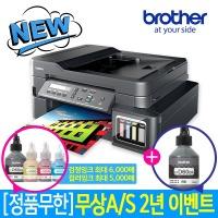 DCP-T710W 무한잉크복합기+프린터 A/S연장신청 2년무상