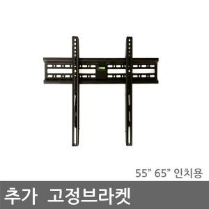 추가 브라켓 Self 설치-55인치 65인치용 벽걸이브라켓