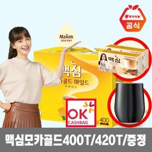 동서식품공식/맥심 커피믹스400T+증정품랜덤/420T