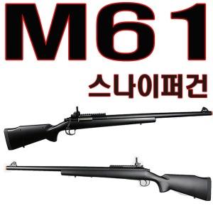 M61 스나이퍼건 에어건비비탄 배그 M24 장난감총 에땁