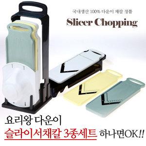 다운이 슬라이서채칼/주방용품/조리도구/다지기/도마