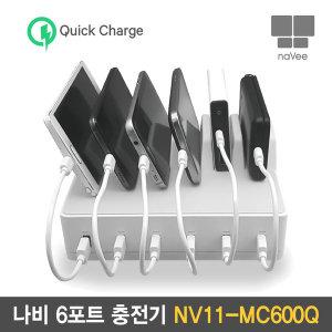 NV11-MC600Q QC 3.0 6포트 멀티 고속충전기