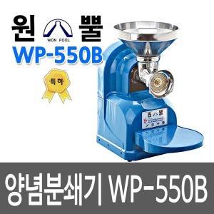 원뿔 김장양념 고추가는기계 양념분쇄기 WP-550B